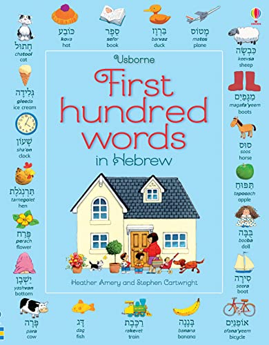 9781474938266: First Hundred Words In Hebrew