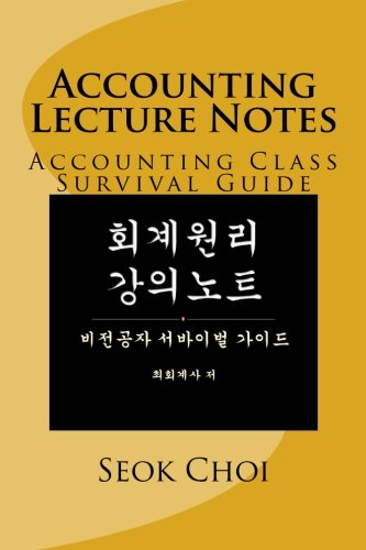 9781475179576: Accounting Lecture Notes: Accounting Class Survival Guide (Korean Edition)