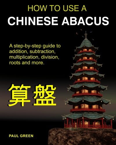 9781475218190: How To Use A Chinese Abacus: A step-by-step guide to addition, subtraction, multiplication, division, roots and more.