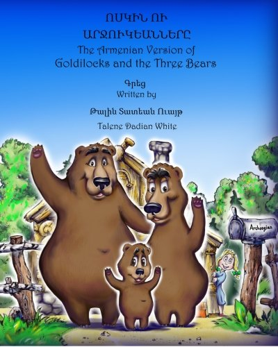 Voski and The Archoogians: The Armenian Version of Goldilocks and the Three Bears (Volume 1) (...