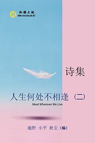 """Meet Wherever We Live 人ç"""" ä½ å¤ ä  ç  é ¢: è  é   (Chinese Edition): é  é   å° å ç§ å°  é  é..."""
