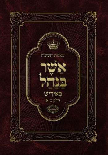 9781477469026: Asher Banachal Yiddish Part 21 (Yiddish Edition)
