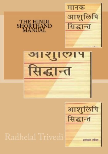 9781477472460: The Hindi Shorthand Manual