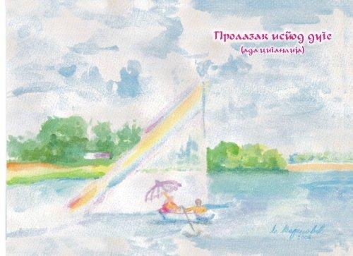 9781477475584: Prolazak ispod duge: Ada ciganlija (Serbian Edition)