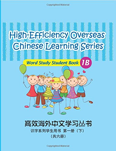 9781477478721: High-Efficiency Overseas Chinese Learning Series, Word Study Series, 1B (Chinese Edition)