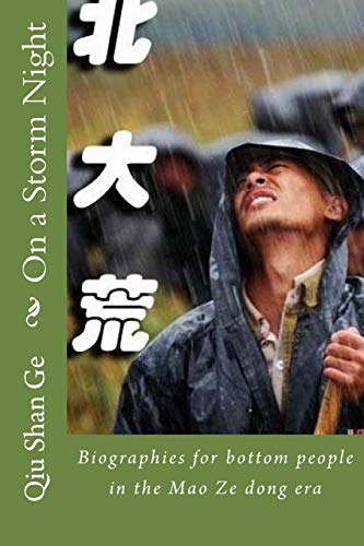 On a Storm Night (Chinese Edition): Qiu Shan Ge