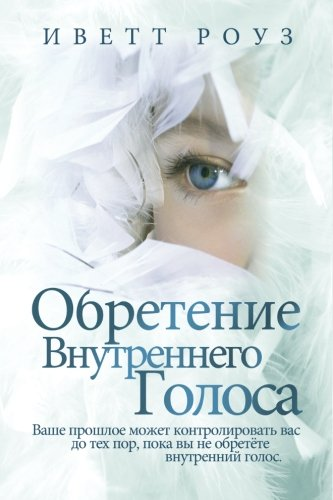 Finding Your Own Voice: Your past can control who you are, until you find your own voice (Russian ...