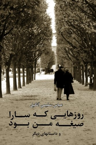 9781477630884: The Marriage That Lasted Eight Days (Persian Edition)