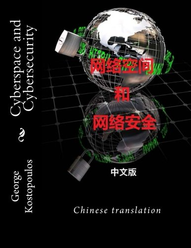 9781477669617: Cyberspace and Cybersecurity: Chinese translation (Chinese Edition)