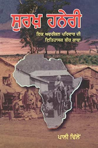 9781477690826: Surkh Haneri (Punjabi Edition)