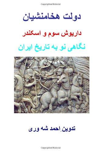 9781478102090: Achaemenid State: Darius and Alexander 334-330 BC: Dowlat-i Hakhamaneshian: Dariush wa Eskandar (Volume 1) (Persian Edition)