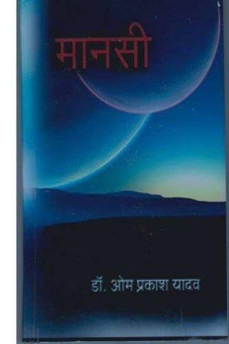 Manasi (Volume 1) (Hindi Edition): Dr Om Prakash