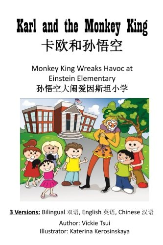 9781478135708: Karl and the Monkey King: Monkey King Wreaks Havoc at Einstein Elementary