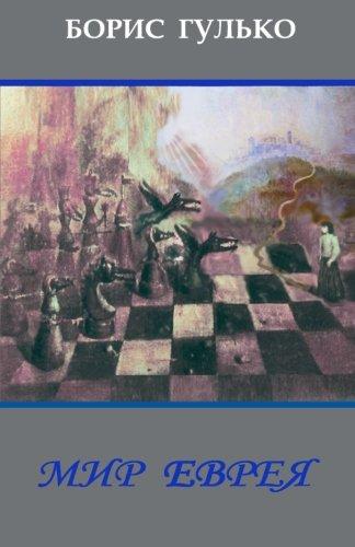 9781478224433: The World of the Jew: America. The beginning of the XXI century (Volume 1)