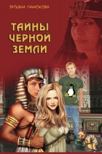 9781478228035: Department of Strange Affairs: The Mysteria of Ta-Kemet (Volume 2) (Russian Edition)