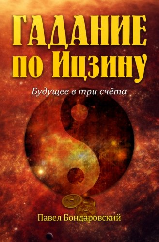 9781478277583: I Ching Divination: The Three-Coin Oracle (Russian Edition)