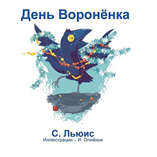 9781478329756: Den Voroniy (Russian Edition)