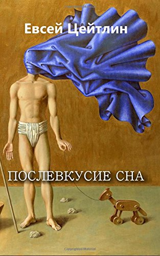 9781478362043: The Aftertaste of a Dream (Russian Edition)