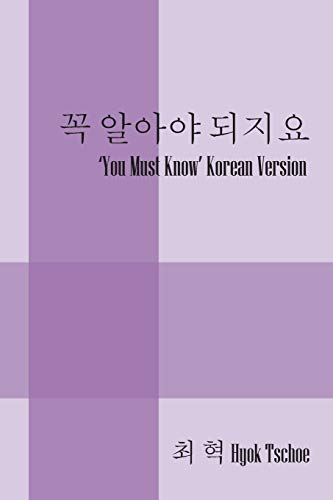 9781478757696: 꼭 알아야 되지요 'You Must Know' Korean Version (Korean Edition)