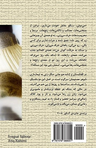 Syngue Sabour: pierre de patience (Persian Edition): Mr Atiq Rahimi