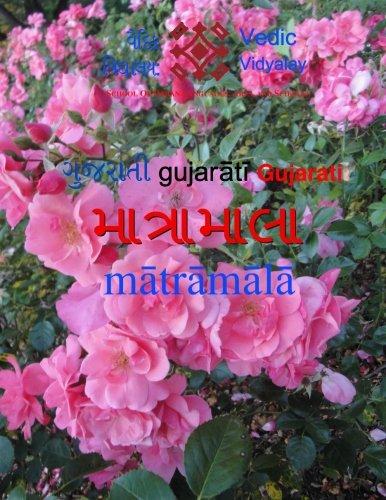 9781479378487: Gujarati Maatramala: A 2nd Level Gujarati Book with worksheets (Gujarati Edition)