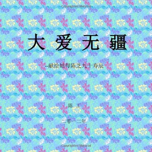 9781479378692: Da Ai Wu Jiang - Love makes family ties (Volume 1) (Chinese Edition)