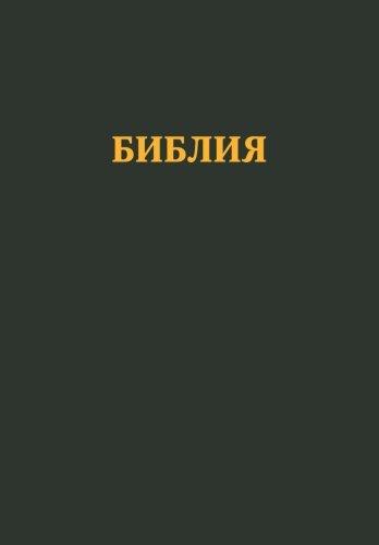 9781479390199: Bulgarian Bible 1871 Constantinople Edition (1914 Revision) 2012: Bulgarian Bible, 1871 Constantinople Edition (1914 Revision) (Bulgarian Edition)