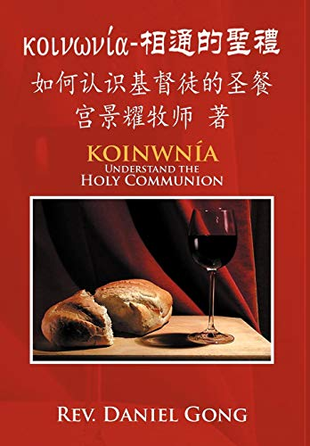 9781479719648: Koinwn a: Understand the Holy Communion (Multilingual Edition)