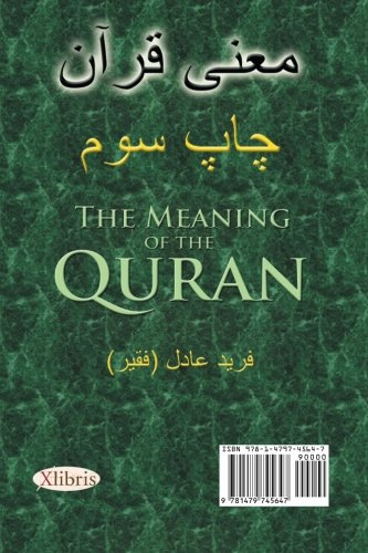 9781479745647: The Meaning of the Quran