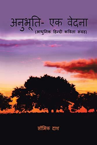 9781479792764: Anubhuti: Ek Vedna (Multilingual Edition)