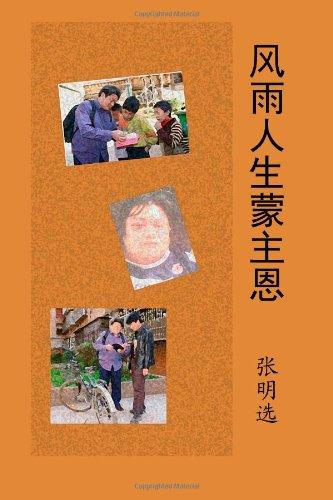 9781480051997: Feng Yu Ren Sheng Meng Zhu En (Chinese Edition)