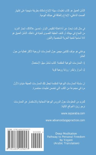 9781480229457: Deep Meditation - Pathway to Personal Freedom (Arabic Translation) (Arabic Edition)