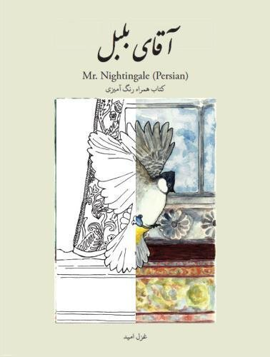 9781480246676: Mr. Nightingale (Companion Coloring Book - Persian Edition) (Mr. Nightingale (Persian Edition))