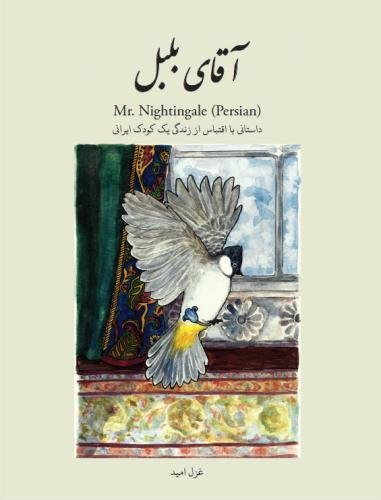 9781480265660: Mr. Nightingale (Persian Edition)