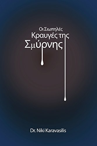 9781480962712: The Whispering Voices of Smyrna (Greek Edition)