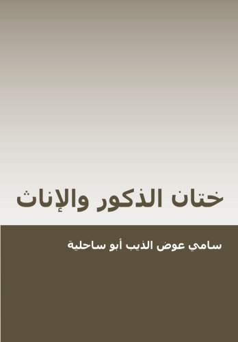 9781481128735: Male and female circumcision (Arabic): among Jews, Christians and Muslims: religious, medical, social and legal debate (Arabic Edition)