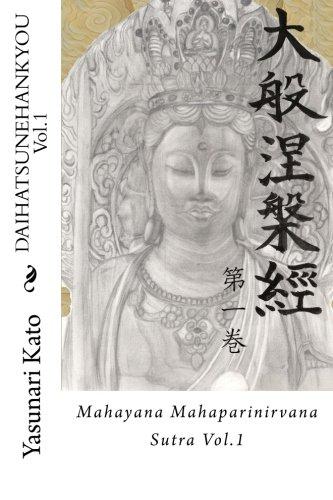 DAIHATSUNEHANKYOU Vol.1: Mahayana Mahaparinirvana Sutra Vol.1 (THE: Yasunari Kato