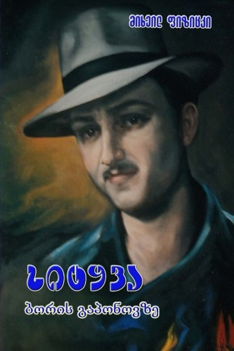 9781481195751: Tale of Boris Gaponov (Georgian Edition)