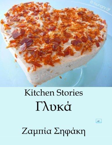 9781481208642: Desserts (Kitchen Stories) (Greek Edition)