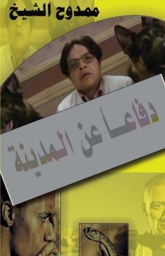 defaaa aan almadina: The Salafi/ Muslim Brotherhood project in Egypt (Arabic Edition): Mamdouh ...