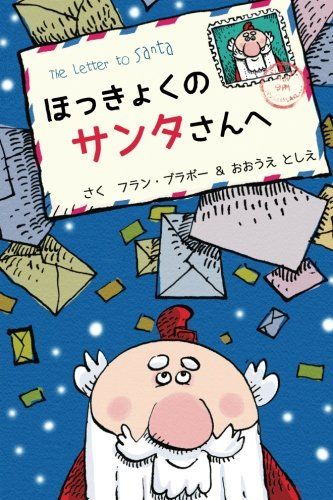9781481270809: The letter to Santa (Japanese) (Japanese Edition)
