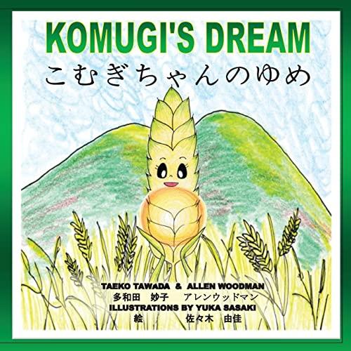 Komugi's Dream (Japanese Edition): Tawada, Mrs. Taeko; Woodman, Mr. Allen