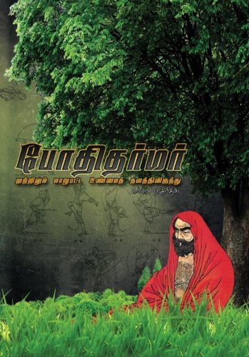 9781481832298: Bodhidharmar: First Book in Tamil describing life of Bodhidharma the first Zen Patriach (Tamil Edition)