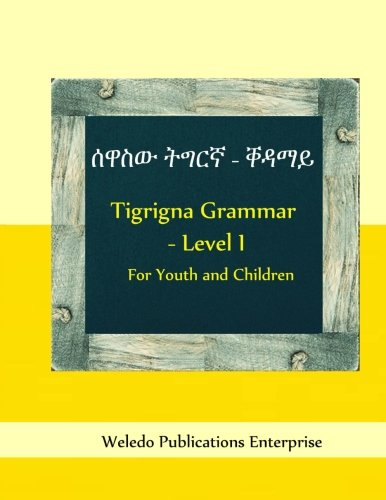9781481894326: Tigrigna Grammar - Level I: For Youth and Children
