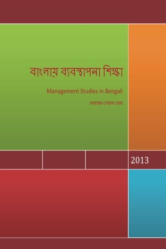 9781481919043: Management Studies in Bengali (Bengali Edition)