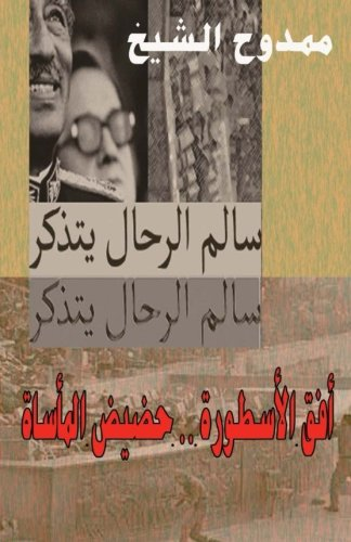 9781481937795: Salem Rahal remembers (Arabic Edition)