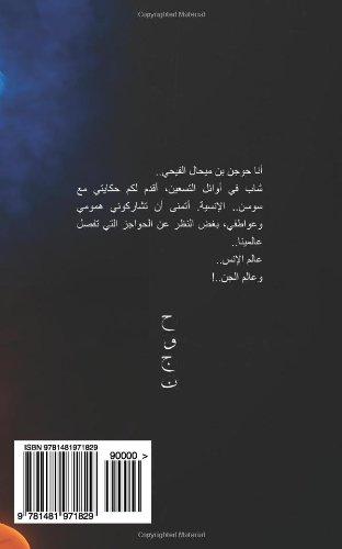 9781481971829: H W J N (Original Arabic)