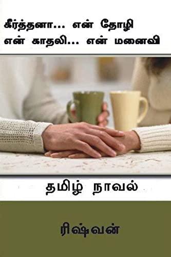 9781481977869: Keerththanaa... en thozhi... en kaathali... en manaivi (Tamil Edition)