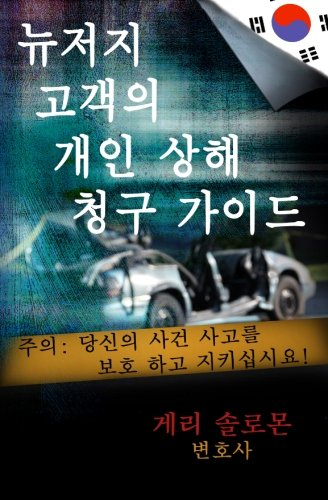 9781482053128: The Consumer's Guide To New Jersey Personal Injury Claims in Korean (Korean Edition)