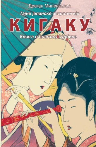 9781482609196: Kigaku: Tajne japanske astrologije (Slovene Edition)